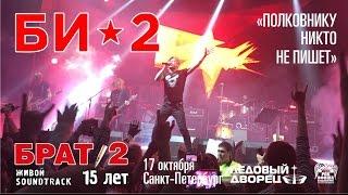 """Би-2 - Полковнику никто не пишет (Live, """"Брат-2 - 15 лет"""", 17.10.2015)"""