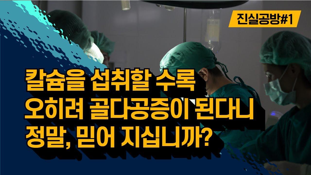 [칼슘박사 숀리TV E498] 닥터 쓰리의 '의사인 내가 칼슘 보충제를 먹지 않는 이유'에 대한 칼슘 박사의 합리적 고찰 (제1회) 칼슘 섭취가 오히려 골다공증을 부른다구??!!