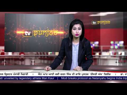 Punjabi NEWS | 14 January 2018 | TV Punjab
