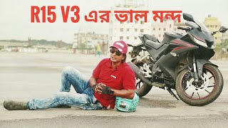 Yamaha R15 V3 Review Bangla   tesr ride pros and cons #Bangladesh #The_Foodhall #Chocolate_Biker
