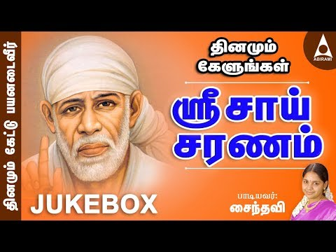 Sri Sai Saranam Jukebox - Songs Of Sri Shirdi Sai Baba - Tamil Devotional Songs