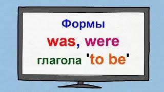 Формы was, were глагола to be английского языка. Прошедшее время глагола to be.