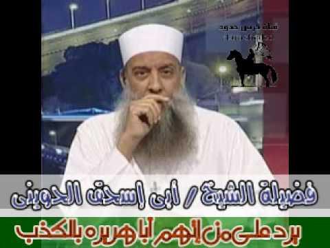 رد الشيخ الحوينى على من إتهم أبى هريره بالكذب 1/2