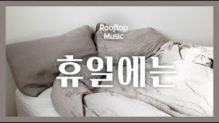 [1hour] 내 방 침대 위 나만의 휴일, 여유로운 인디음악
