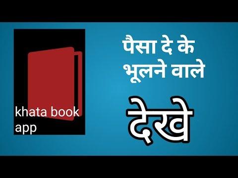 How To Use Khatabook Application। Best App For CSc And VLE/ Dukandar । खाता बुक App