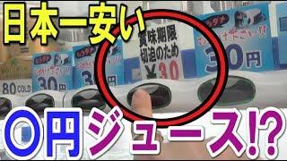 日本一安い「10円自販機」からヤバいのが大量に出てきたww
