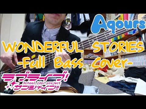 [Full]WONDERFUL STORIES/Aqours(ラブライブ!サンシャイン!!)Bassで弾いてみた