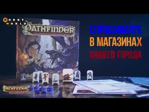 Pathfinder RPG — настольная ролевая игра. Стартовый набор