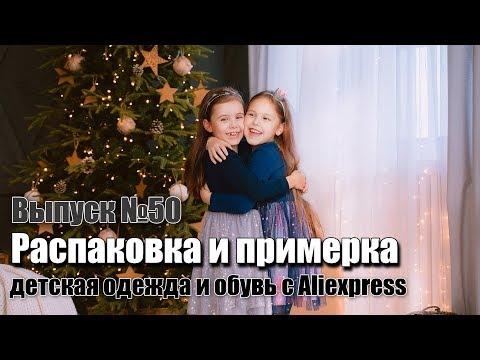 РАСПАКОВКА ПОСЫЛОК с АЛИЭКСПРЕСС Детская одежда и обувь – платья, сапоги, угги / Примерка одежды