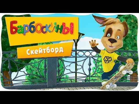 Барбоскины 👍 Детский Скейтборд 👍 Промо-ролик