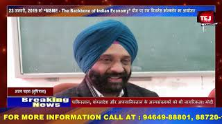 MSME - The Backbone of Indian Economy थीम पर एक ...