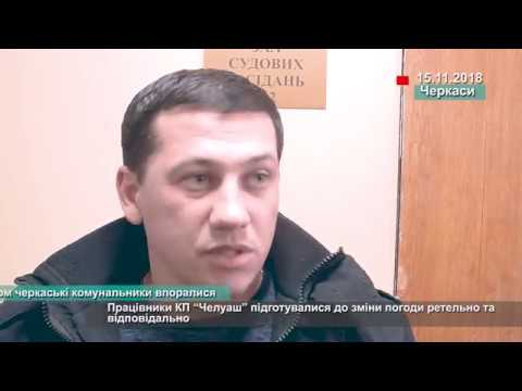 Телеканал АНТЕНА: З першим снігом черкаські комунальники впоралися