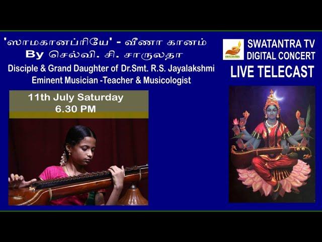 'ஸாமகானப்ரியே'' - வீணா கானம் | By செல்வி. சி. சாருலதா | Swatantra Digital Concert