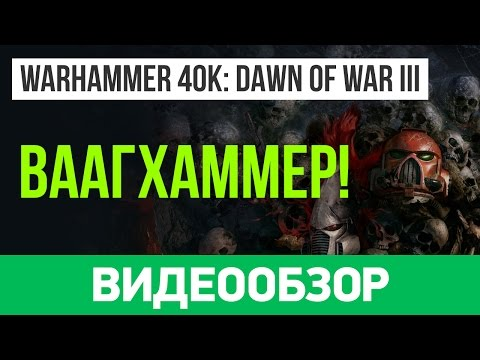 Обзор игры Warhammer 40,000: Dawn Of War III