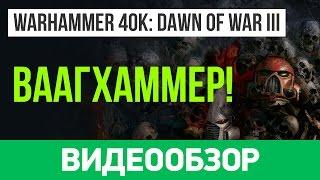 обзор игры Warhammer 40.000: Dawn of War - Вархаммер 40.000: Рассвет войны  (Greed71 Review)
