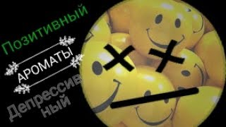 Позитивный и депрессивный ароматцы