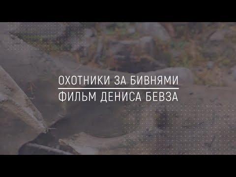 Хранители Сибири: Охотники