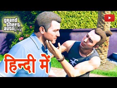GTA 5 - Mission Did Somebody Say Yoga? (HINDI/URDU)