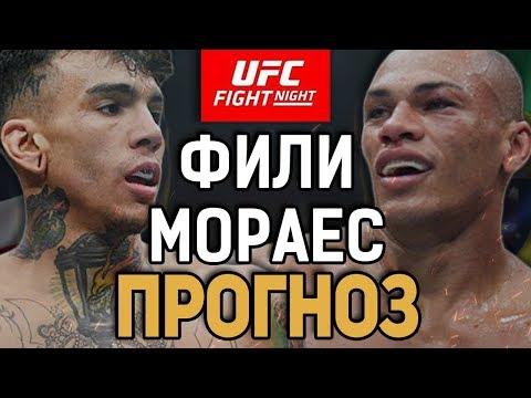 ЕСТЬ ЛИ ЖИЗНЬ ПОСЛЕ ЛОБОВА? Андре Фили - Шеймон Мораес / Прогноз к UFC on ESPN+ 13
