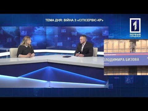 Первый Городской. Кривой Рог: Олена Василенко – скаржиться на роботу «Сітісервіс-КР»