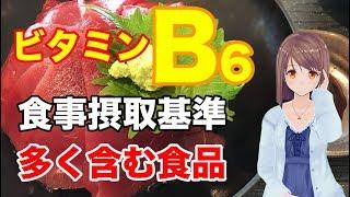【栄養学の基礎】ビタミンB6の食事摂取基準や多く含む食品、効率的な摂取方法を解説してみた!