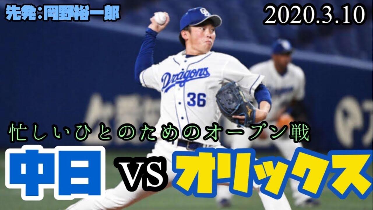 中日ドラゴンズ対オリックスバファローズ 中日 オリックス オープン戦 ...