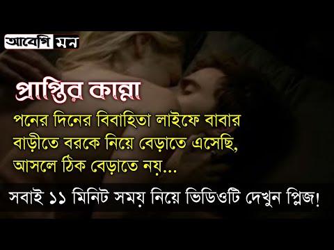 প্রাপ্তির কান্না || Bangla heart touching story || Abegi mon