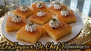 طريقة عمل البسبوسة - les Joyaux de chef Karima