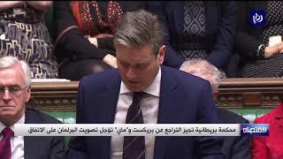 ماي تؤجل تصويت البرلمان على مسودة اتفاق بريكست - (10-12-2018)