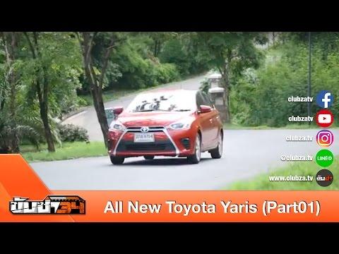 ขับซ่า 34 : ทดสอบ All New Toyota Yaris : Test Drive by #ทีมขับซ่า (Part01)
