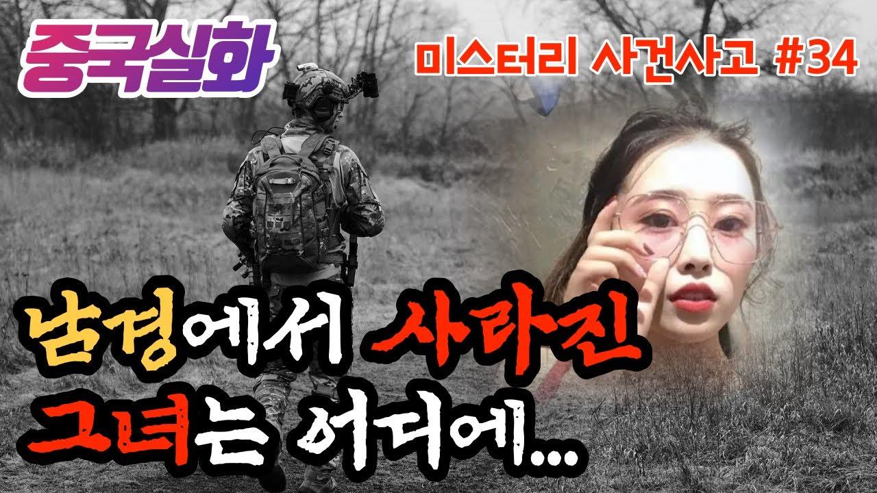 중국실화ㅣ자신을 국가안보국 소속이라고 속인 남자의 여자친구가 사라졌다. #34ㅣYOOHOO TV
