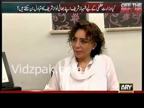 Shahbaz Sharif Has no property in London.Tehmina durrani