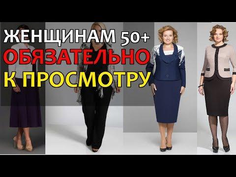 Костюмы для ЖЕНЩИН 50+ 60+. Омолаживают ВНЕШНЕ? Модные и Стильные Женские Костюмы 2019-2020
