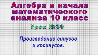 Алгебра 10 класс (Урок№39 - Произведение синусов и косинусов.)