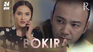Bokira (o'zbek serial) | Бокира (узбек сериал) 24-qism