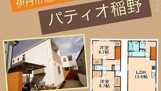 ★伊丹暮らし★パティオ稲野★テラスハウス★阪急稲野駅★御願塚★