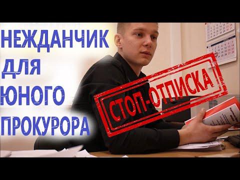Звонилка ГАЗПРОМ довела до прокурора | Юристу Антону Долгих надоели прокурорские отписки