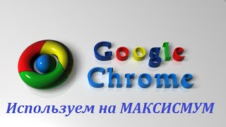 Секреты Google Chrome