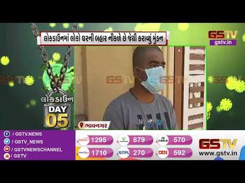 Bhavnagar : લોકડાઉનમાં લોકો ઘરની બહાર નીકળે છે જેથી કરાવ્યું મુંડન | Gstv Gujarati News