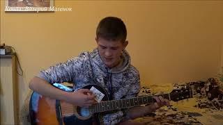 Без тебя жизни нет! (кавер гр.  Пицца)! Красиво спел! Brest-sity! Music! Song! Guitar!