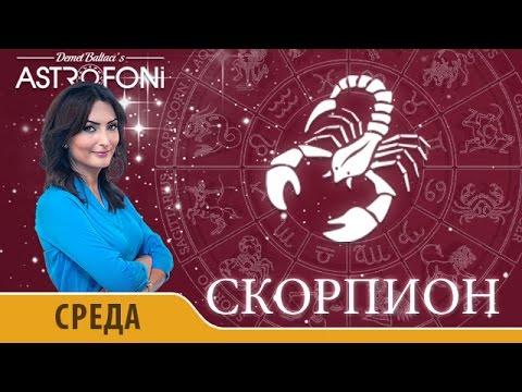 Скорпион: Астропрогноз на день 20 января 2016 г.