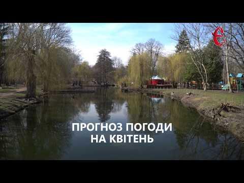 Є Новини Хмельницького YeUa: Прогноз погоди на квітень 2020 року / Weather in April / Ukraine