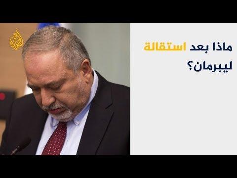 الحصاد - خيارات حكومة نتنياهو بعد استقالة ليبرمان ????  - نشر قبل 9 ساعة