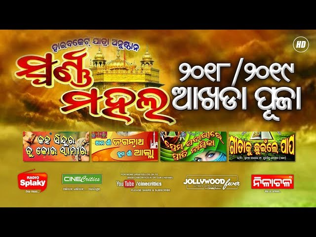 Jatra Swarna Mahal Akhada Puja 2018 - Khandagiri Jatra 2019 - CineCritics JollywoodFever