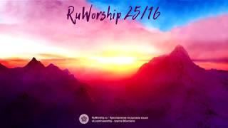 RuWorship 25/16 - Христианские песни прославления и поклонения