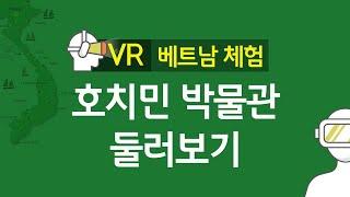 [사이버한국외국어대학교]_VR 베트남 호치민 박물관