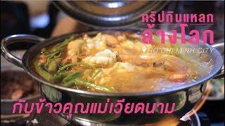ทริปกินแหลกล้างโลก-ho-chi-minh-city-ep-12-กับข้าวคุณแม่เวียดนาม