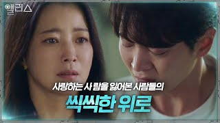 """I'll be there"" Warm comfort to Kim Hee-sun and Oh-yeol Joo-won"