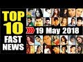 Latest Entertainment News From Bollywood | 19 May 2018