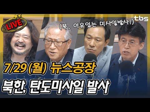 우상호, 정세현, 최배근, 권용주, 서기호, 양지열 | 김어준의 뉴스공장